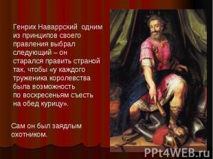 Генрих Наваррский одним изпринципов своего правления выбрал следующий – онстара