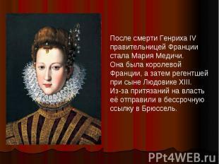 После смерти Генриха IV правительницей Франции стала Мария Медичи. Она была коро