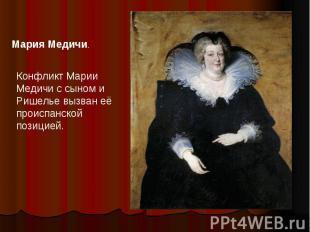 Мария Медичи.Конфликт Марии Медичи с сыном и Ришелье вызван её происпанской пози