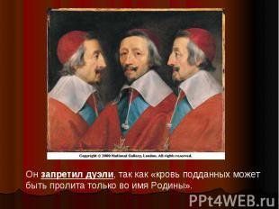 Он запретил дуэли, так как «кровь подданных может быть пролита только во имя Род