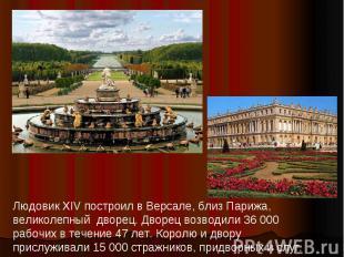 Людовик XIV построил в Версале, близ Парижа, великолепный дворец. Дворец возводи