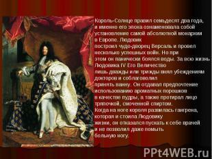 Король-Солнце правил семьдесят двагода, иименно егоэпоха ознаменовала собой у