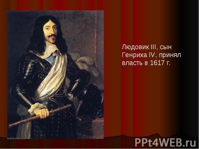 Людовик III, сын Генриха IV, принял власть в 1617 г.