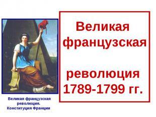 Великая французская революция 1789-1799 гг. Великая французская революция. Конст