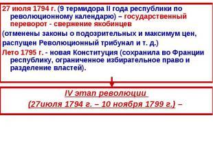 27 июля 1794 г. (9 термидора II года республики по революционному календарю) – г