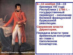 9—10 ноября (18—19 брюмера VIII года Республики ) 1799 г. - государственный пере