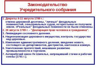 Законодательство Учредительного собрания1. Декреты 4-11 августа 1789 г.: отмена