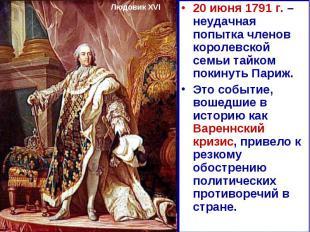 20 июня 1791 г. – неудачная попытка членов королевской семьи тайком покинуть Пар