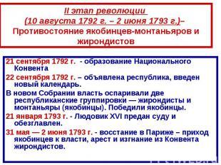 II этап революции (10 августа 1792 г. – 2 июня 1793 г.)– Противостояние якобинце