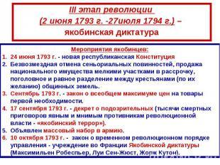 III этап революции (2 июня 1793 г. -27июля 1794 г.) – якобинская диктатураМеропр