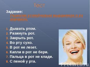ТестЗадание: Укажите устойчивые выражения и их значения.Дышать ртом.Разинуть рот