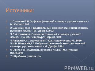 Источники:1.Славкин В.В.Орфографический словарь русского языка.-М.:Слово,1999 2.
