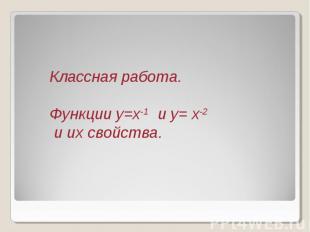 Классная работа.Функции у=x-1 и у= x-2 и их свойства.