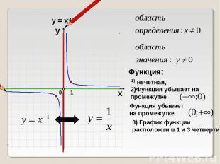 Функция: 1) нечетная, 2)Функция убывает на промежутке Функция убывает на промежу