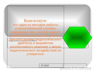 Консилиум-это один из методов работы психологической службы, совещание лиц, учас