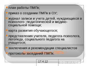 Документация ПМПк :план работы ПМПк;приказ о создании ПМПк в ОУ;журнал записи и