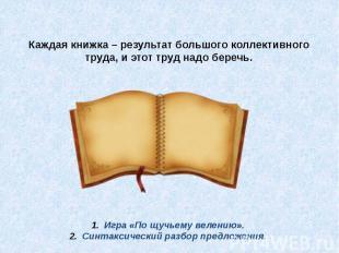 Каждая книжка – результат большого коллективного труда, и этот труд надо беречь.