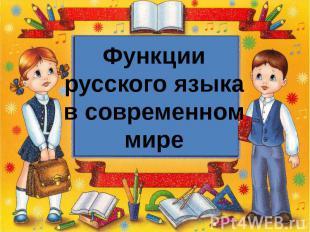 Функциирусского языкав современноммире
