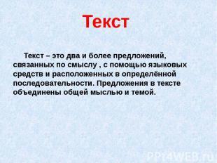 Текст Текст – это два и более предложений, связанных по смыслу , с помощью языко