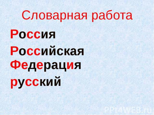 Словарная работаРоссияРоссийская Федерациярусский