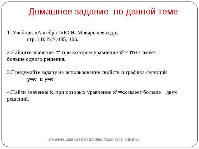 Домашнее задание по данной теме 1. Учебник «Алгебра 7»Ю.Н. Макарычев и др., стр. 110 №№495, 496.2.Найдите значение m, при котором уравнение x2 = m +1 имеет больше одного решения.3.Придумайте задачу на использование свойств и графика функций y=x2 и y…
