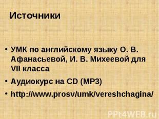 ИсточникиУМК по английскому языку О. В. Афанасьевой, И. В. Михеевой для VII клас