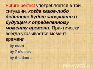 Future perfect употребляется в той ситуации, когда какое-либо действие будет зав