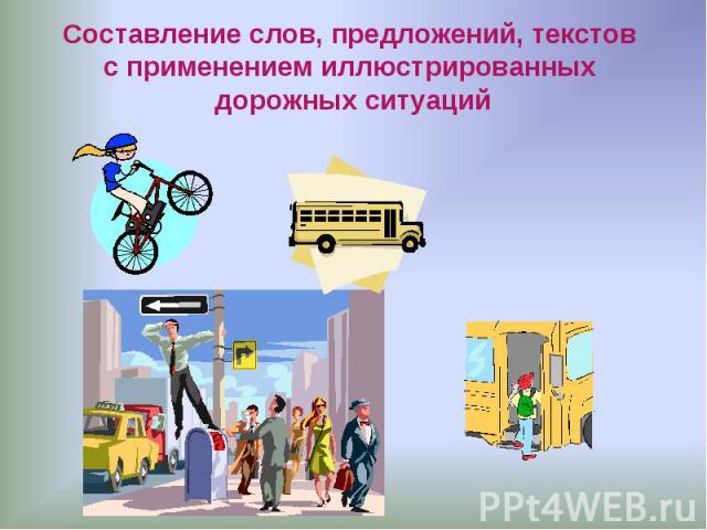 Составление слов, предложений, текстов с применением иллюстрированных дорожных ситуаций