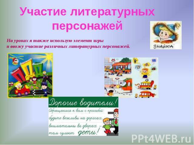 Участие литературных персонажейНа уроках я также использую элемент игры и ввожу участие различных литературных персонажей.