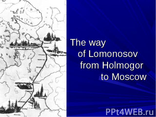 The way of Lomonosov from Holmogor to Moscow