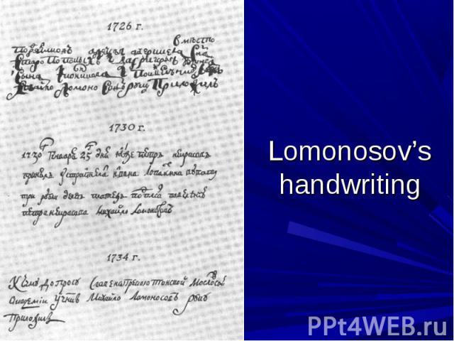 Lomonosov's handwriting
