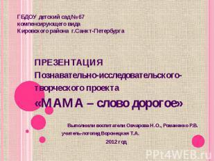 ГБДОУ детский сад № 67 компенсирующего вида Кировского района г.Санкт-Петербурга
