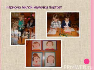 Нарисую милой мамочки портрет