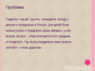 Проблема Педагоги нашей группы проводили беседу с детьми о праздниках в России.