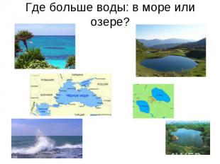 Где больше воды: в море или озере?
