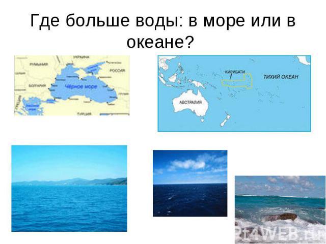 Где больше воды: в море или в океане?