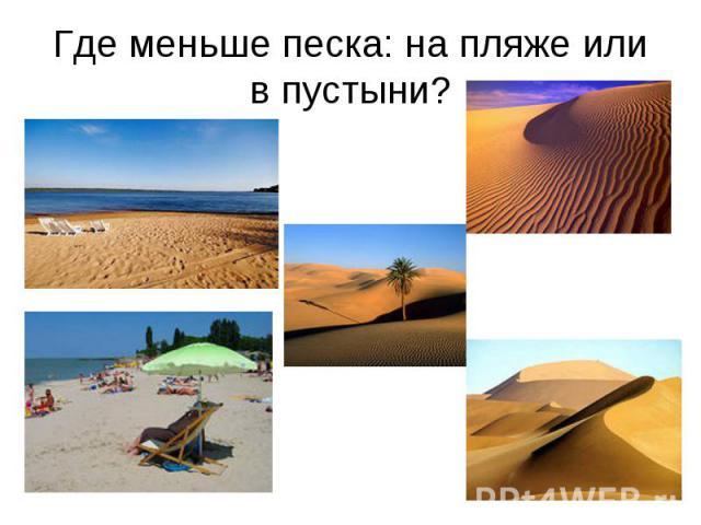 Где меньше песка: на пляже или в пустыни?