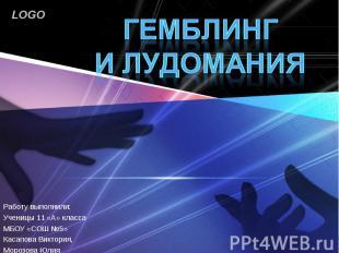 Гемблинг илудомания Работу выполнили:Ученицы 11 «А» классаМБОУ «СОШ №5»Касапова