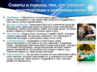 Советы и помощь тем, кто страдает пристрастием к азартным играмПоддержка - Обрат