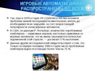 Игровые автоматы давно распространены во всем миреТак, еще в 1970-х годах ХХ сто