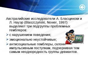 Австралийские исследователи А. Бласцински и Л. Науэр (Blaszczynski, Nower, 1997)
