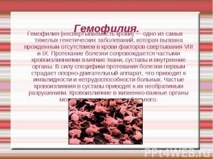 Гемофилия (несвертываемость крови) — одно из самых тяжелых генетических заболева