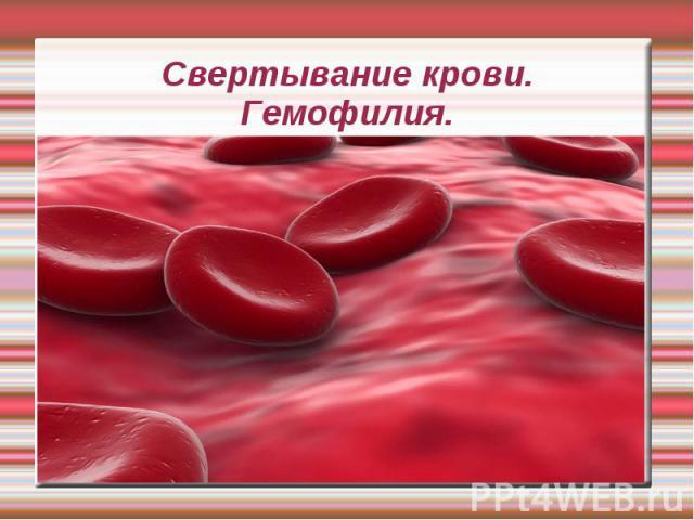 Свертывание крови.Гемофилия.