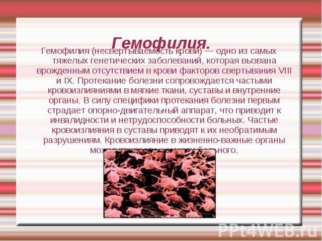 Гемофилия (несвертываемость крови) — одно из самых тяжелых генетических заболеваний, которая вызвана врожденным отсутствием в крови факторов свертывания VIII и IX. Протекание болезни сопровождается частыми кровоизлияниями в мягкие ткани, суставы и в…
