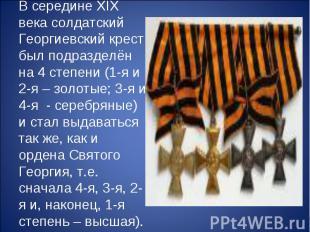 В середине XIX века солдатский Георгиевский крест был подразделён на 4 степени (