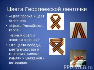 Цвета Георгиевской ленточки«Цвет пороха и цвет огня» или«Цвета Российского герба