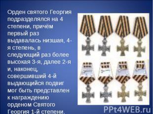 Орден святого Георгия подразделялся на 4 степени, причём первый раз выдавалась н