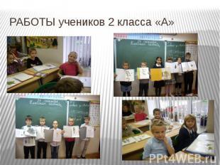 РАБОТЫ учеников 2 класса «А»