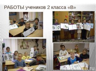 РАБОТЫ учеников 2 класса «В»