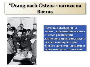 """Drang nach Osten» - натиск на ВостокНемецкая экспансия на восток , колонизация"